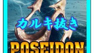 カルキ抜き【POSEIDON】15g