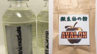 安心越冬セット スーパーナチュラル500ml+微生物の粉AVALON20g